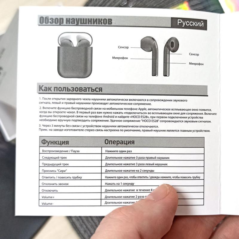 Беспроводные наушники Hoco ES28, арт.011277